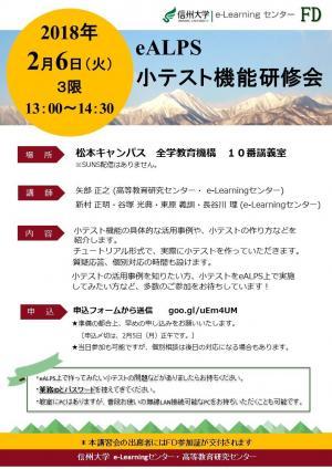 松本小テスト研修会ポスター.jpg