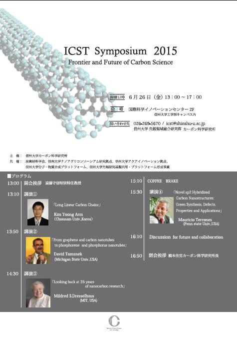 ICST Symposium 2015.jpgのサムネイル画像