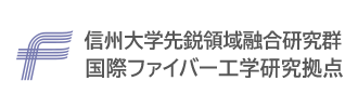 信州大学先鋭領域融合研究群 国際ファイバー工学研究拠点