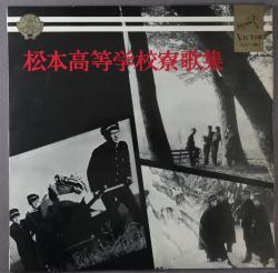 No.23 松本高等学校 50周年記念寮歌集(レコード)