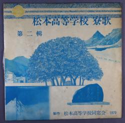 No.24 松本高等学校 寮歌 第2輯(レコード)