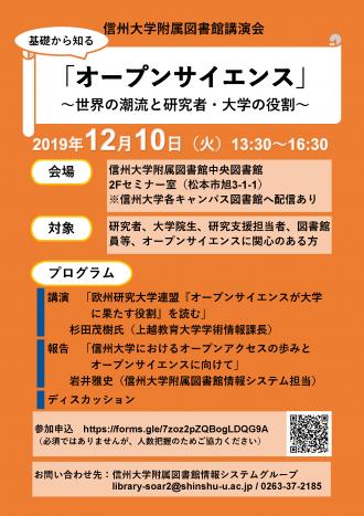 オープンサイエンス講演会