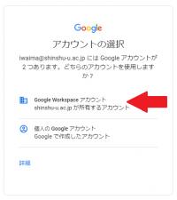 Google Workspaceを選択