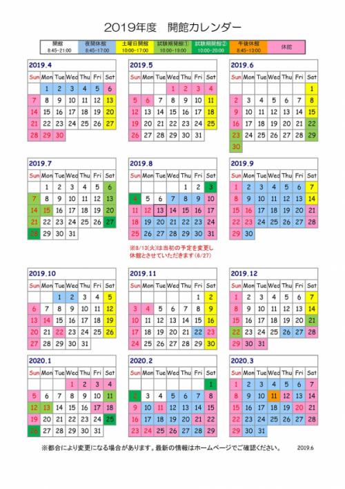 開館カレンダー.png