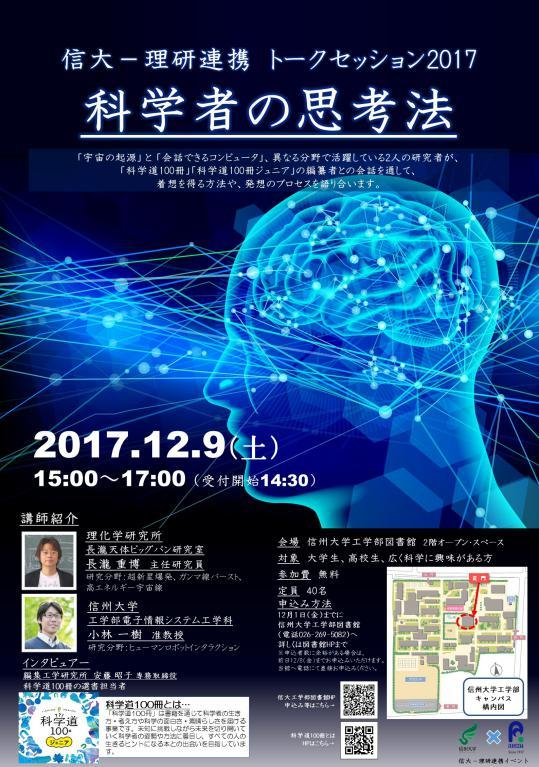 http://www.shinshu-u.ac.jp/institution/library/engineering/20171209.jpeg