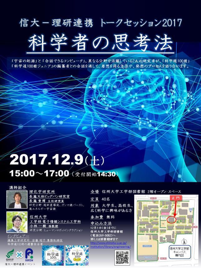 http://www.shinshu-u.ac.jp/institution/library/engineering/20171209riken-shindai.jpeg