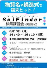 SciFinder201606.jpeg