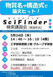 201805 SciFinder.jpeg