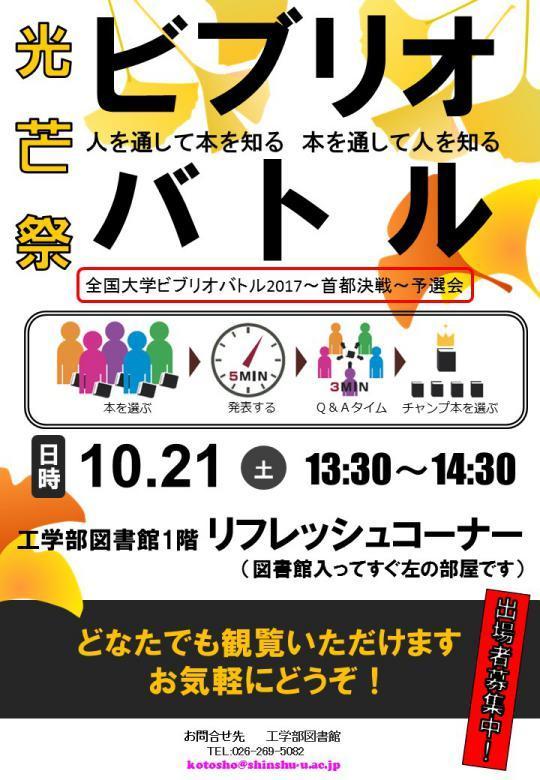 http://www.shinshu-u.ac.jp/institution/library/engineering/bib1710.jpeg