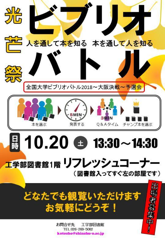 http://www.shinshu-u.ac.jp/institution/library/engineering/bib201810.jpeg