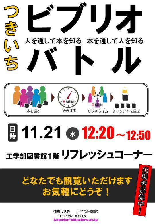 http://www.shinshu-u.ac.jp/institution/library/engineering/bib201811.jpeg
