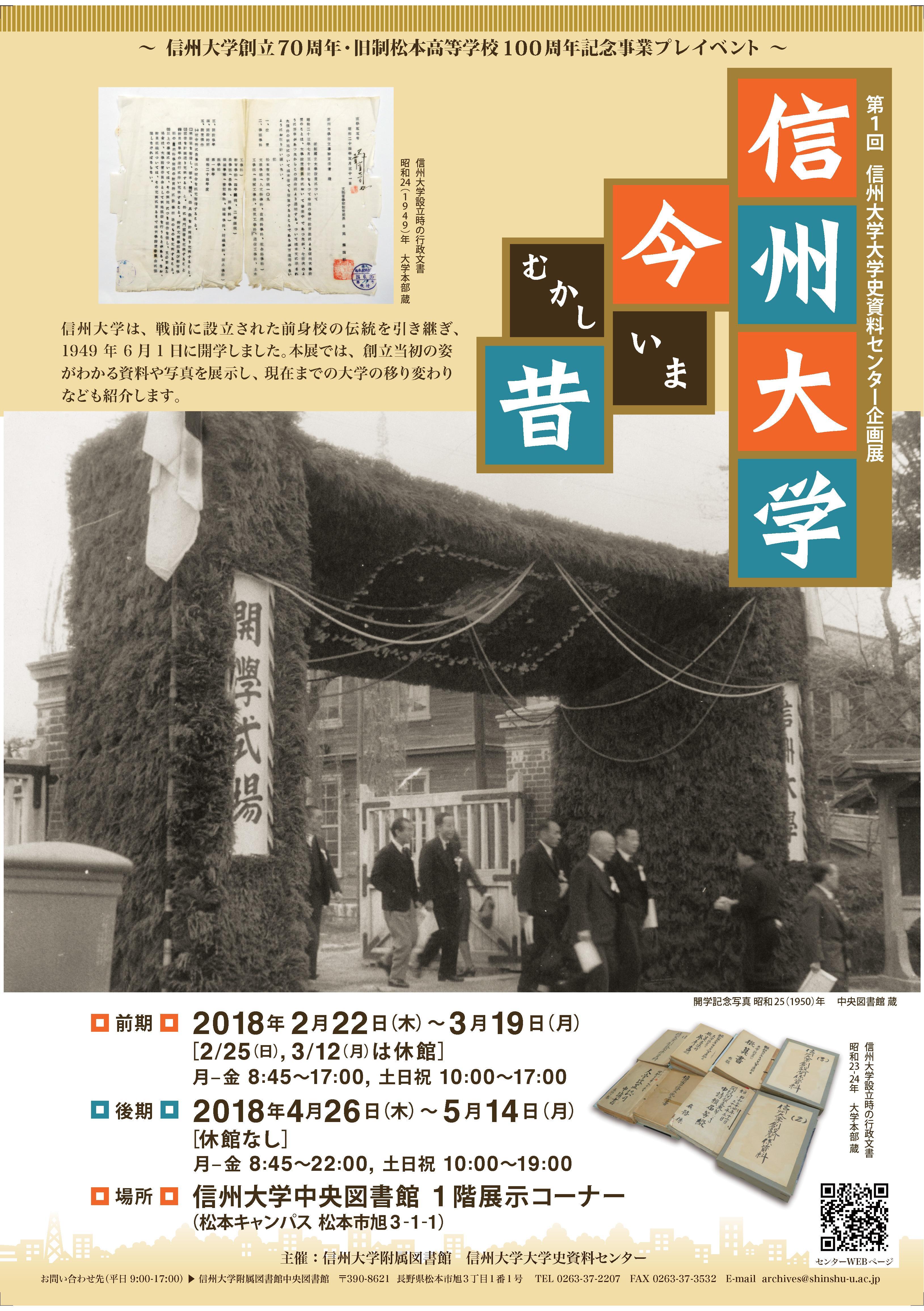 大学史資料センター第1回企画展
