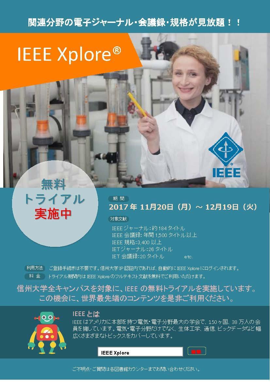 IEEE Xplore 無料トライアル