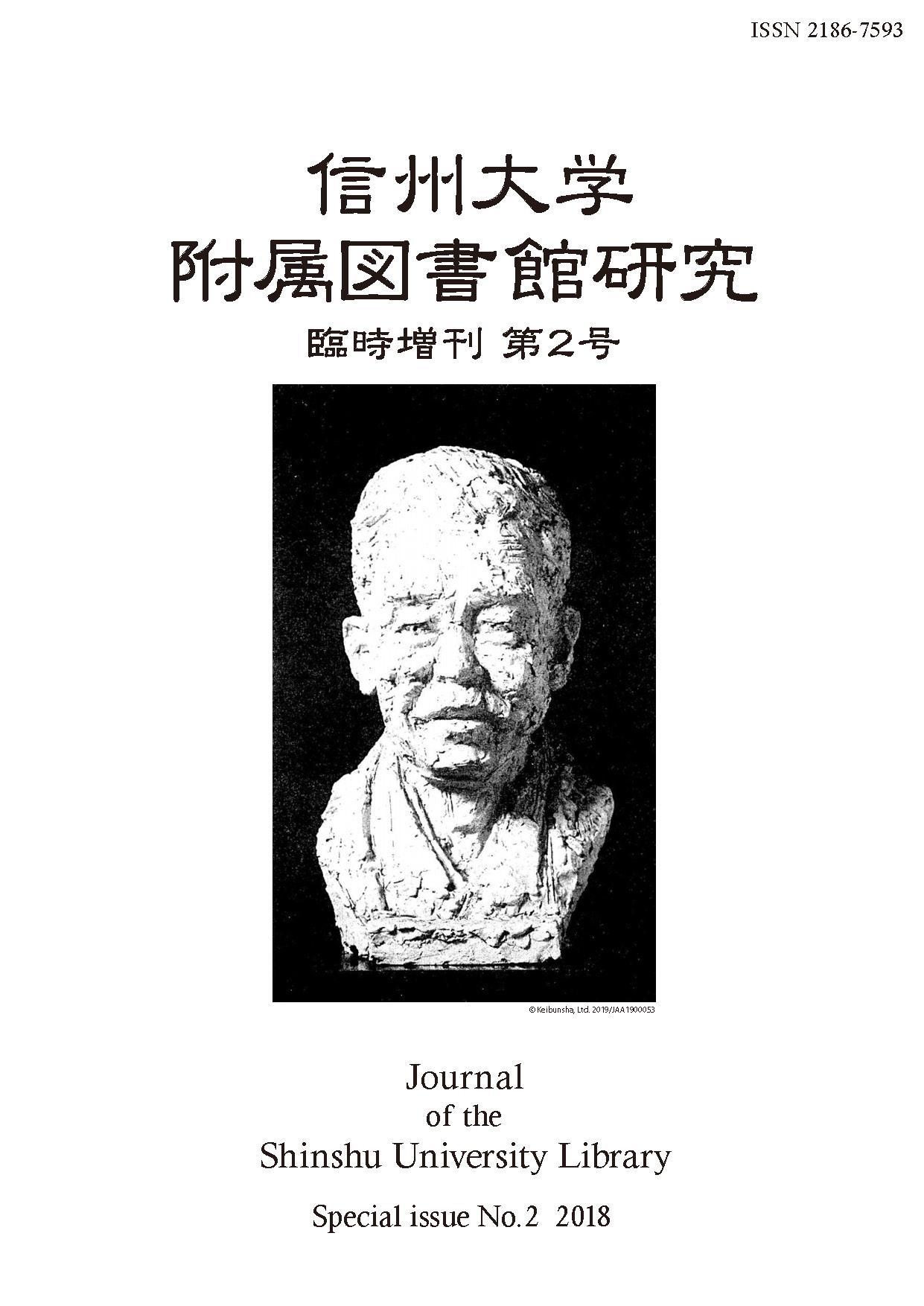 信州大学附属図書館研究(臨時増刊第二号)