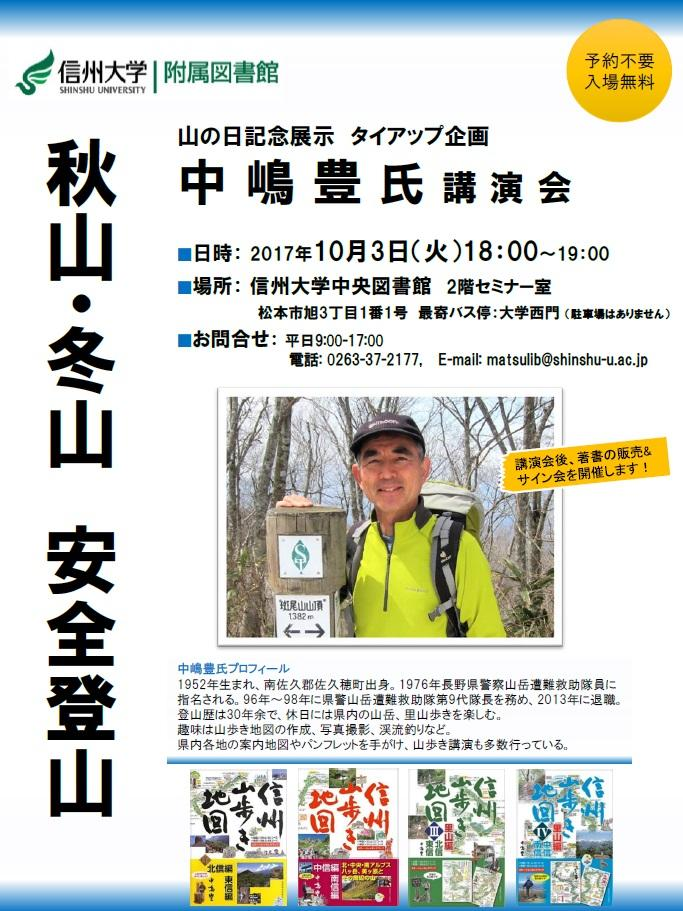 http://www.shinshu-u.ac.jp/institution/library/matsumoto/02cf9c297c0624231aaccebfff3350ca_6.jpg