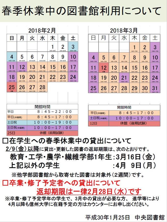 H29年度春季休業.jpg