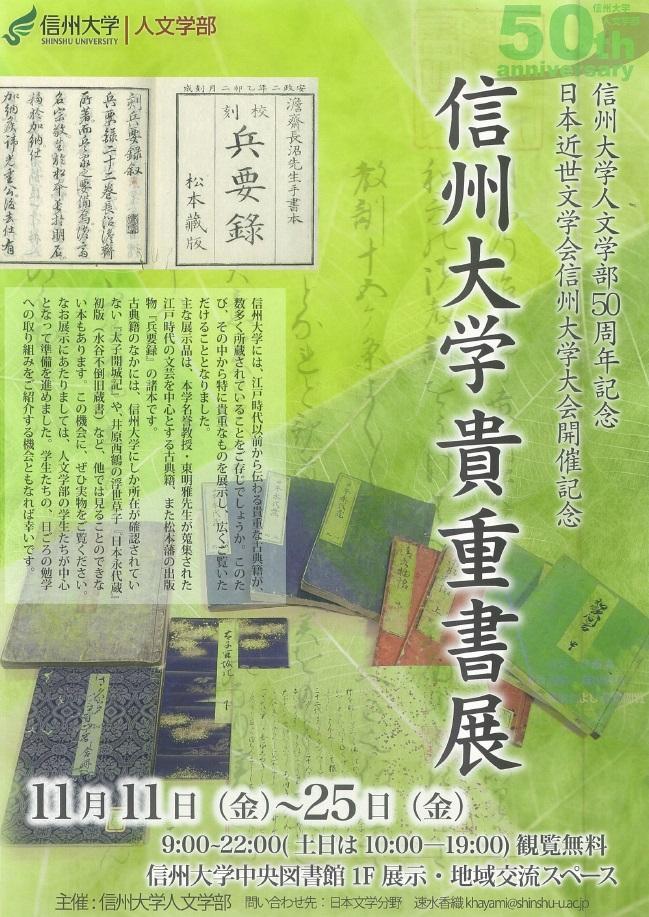 http://www.shinshu-u.ac.jp/institution/library/matsumoto/17f236495ef47b7cabb0bd1b0dfdb818.jpg