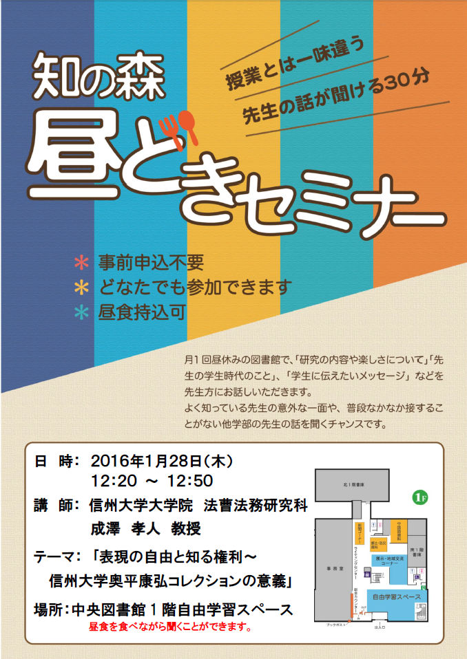http://www.shinshu-u.ac.jp/institution/library/matsumoto/2385b566ccb5030697ad1b9998e359b6.png