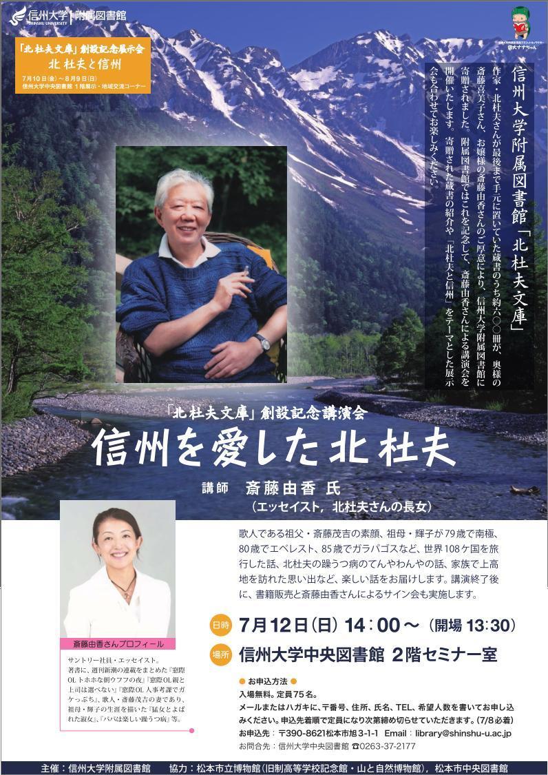 http://www.shinshu-u.ac.jp/institution/library/matsumoto/99980fa49ff12df3a7aa1f9f8e472b3a.jpg