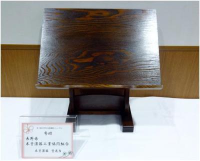 木曽漆器書見台(新).jpg