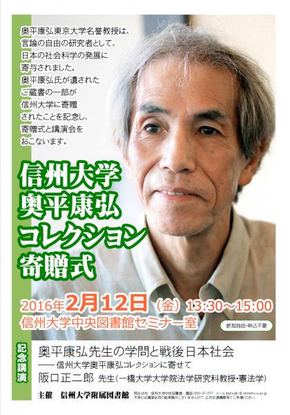 奥平コレクション講演会.PNG