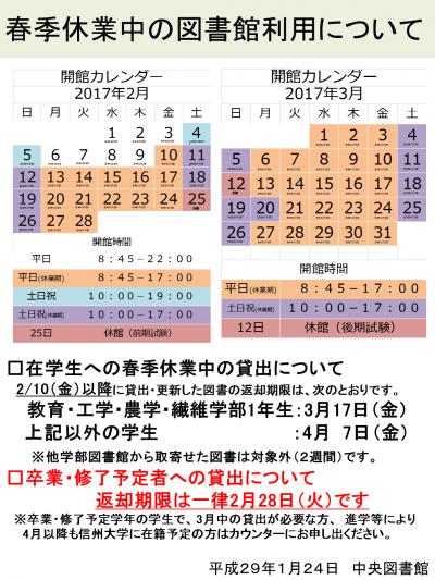 H28春季休業中の図書館利用について.png