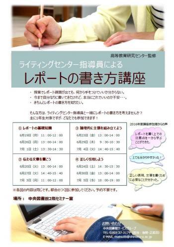 2017前期レポート講座ポスター.jpg