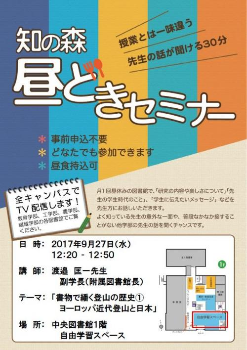 昼どきセミナー(第18回渡邉先生).jpg