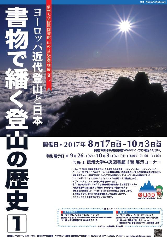 山の日記念特別展「ヨーロッパ近代登山と日本 書物で繙く登山の歴史」.jpg