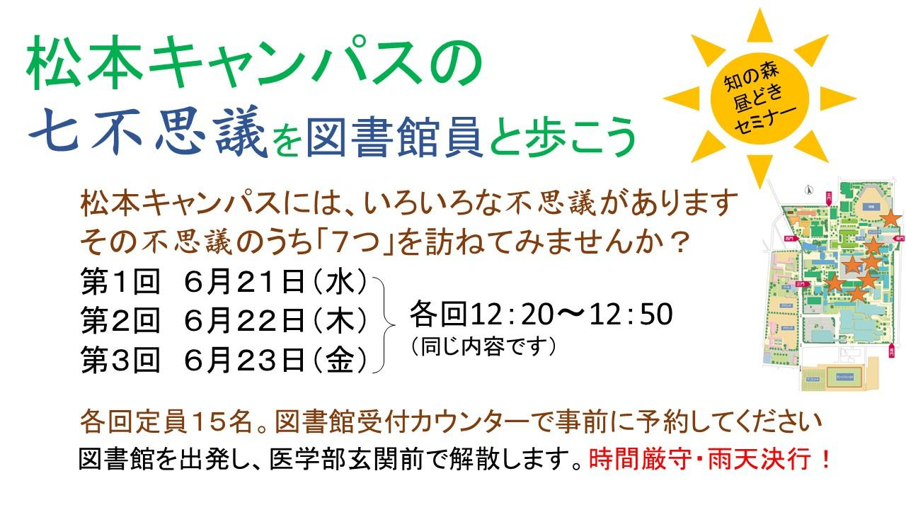 http://www.shinshu-u.ac.jp/institution/library/matsumoto/dd12fc358aa48317488130f94110ae32_4.jpg