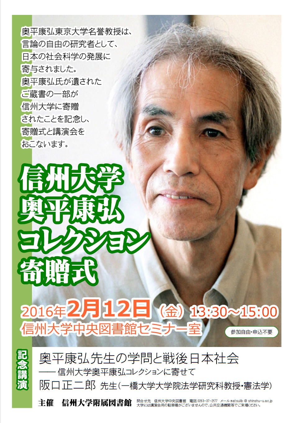 http://www.shinshu-u.ac.jp/institution/library/matsumoto/e609e6ca1dffe29476a95d1a51ed5045.png