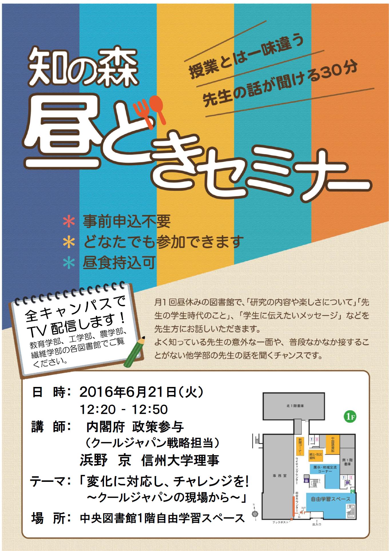 http://www.shinshu-u.ac.jp/institution/library/matsumoto/uploadimg/385f142b505d832f085e8f5619e0f26b.png