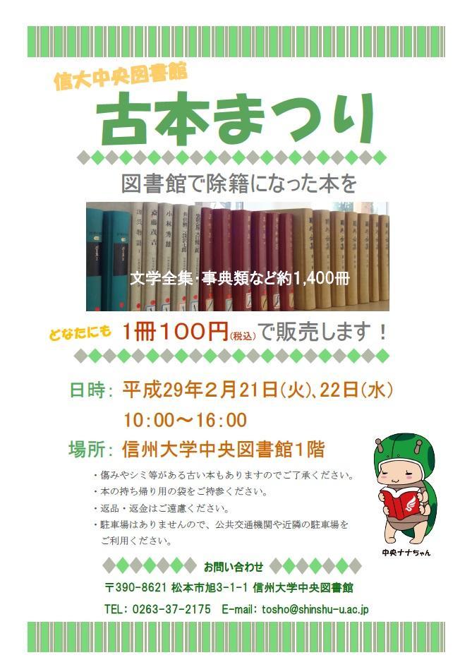 http://www.shinshu-u.ac.jp/institution/library/matsumoto/uploadimg/4655c968b0bc92a8d73a70afc5ffec5d.jpg