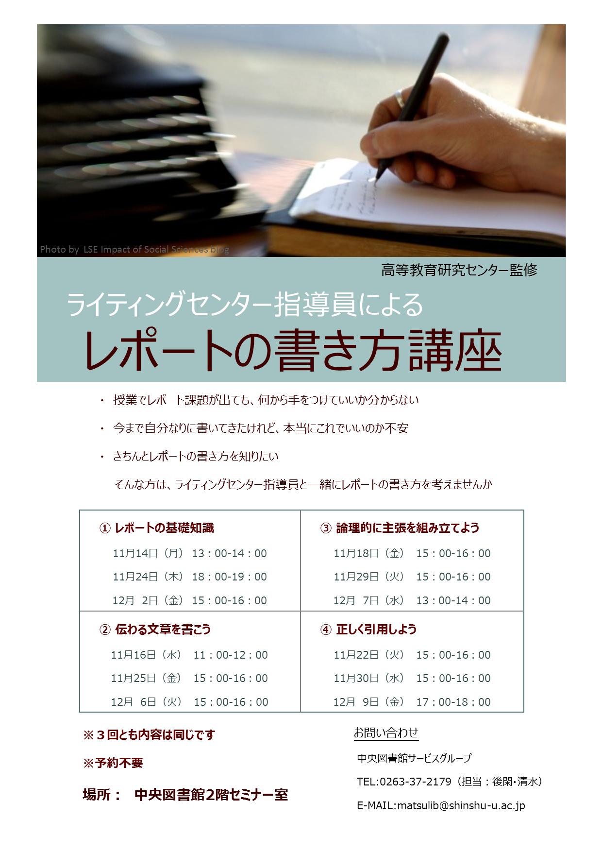 http://www.shinshu-u.ac.jp/institution/library/matsumoto/uploadimg/5775de9e6f63e996a8f976de82a2a35a.png