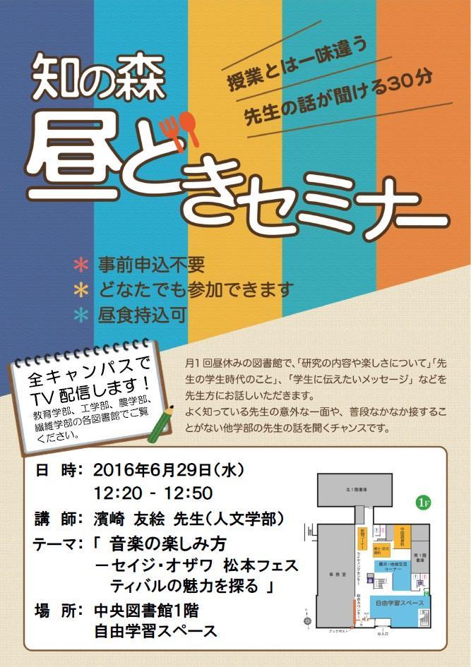 http://www.shinshu-u.ac.jp/institution/library/matsumoto/uploadimg/823c40545bb478ecebb5e3a47dec1017_1.jpg