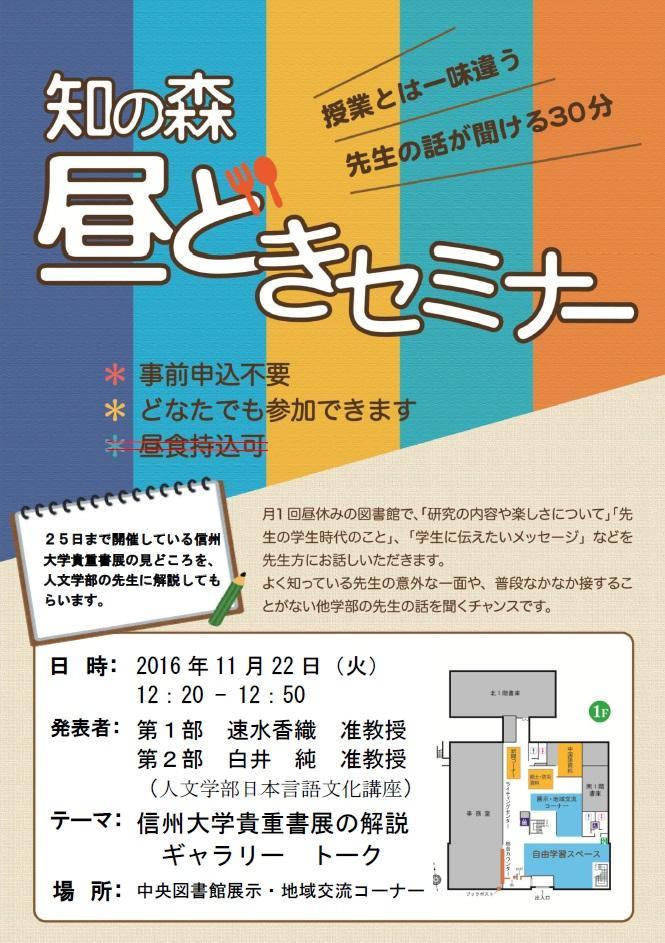 http://www.shinshu-u.ac.jp/institution/library/matsumoto/uploadimg/a516b897b397889876ff2f8551dd6f7a.jpg
