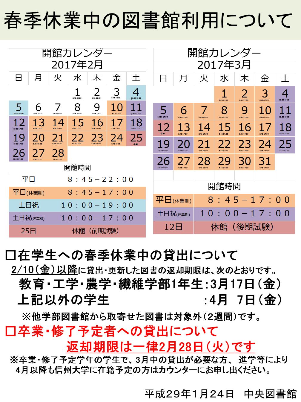 http://www.shinshu-u.ac.jp/institution/library/matsumoto/uploadimg/f89acad50910168271f11a22af77c971.png
