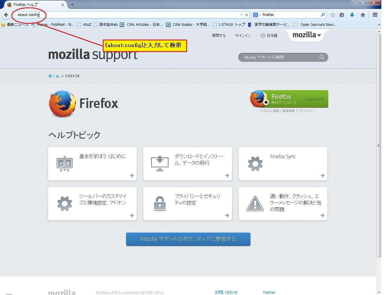 http://www.shinshu-u.ac.jp/institution/library/medicine/uploadimg/firefoxno1.jpg