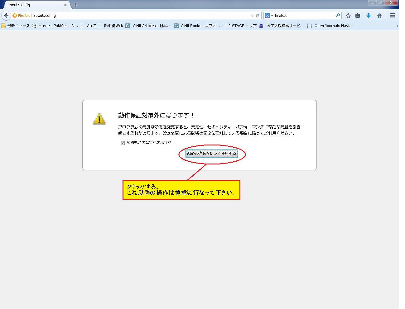 http://www.shinshu-u.ac.jp/institution/library/medicine/uploadimg/firefoxno2.jpg