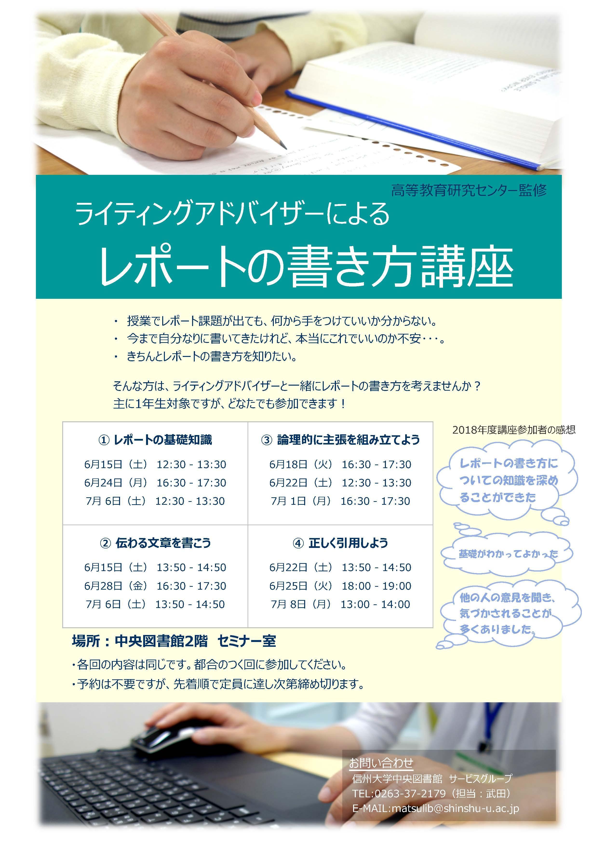 2019前期レポート講座ポスター.jpg