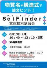 scifinder2016.jpg