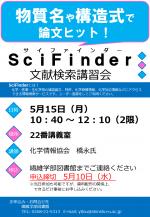 SciFinder2017.png
