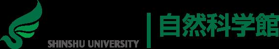信州大学自然科学館
