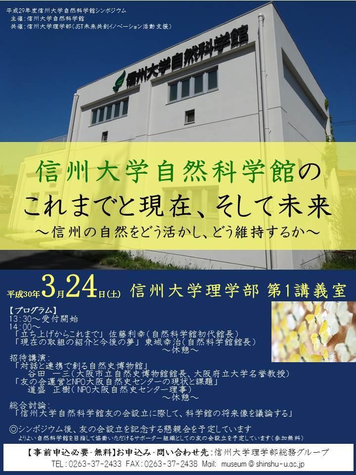 自然科学館シンポジウムチラシ(案)0116②最終.jpg