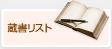 蔵書リスト