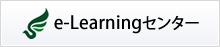 e-Learningセンター