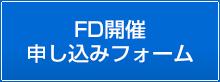 FD開催申し込みフォーム