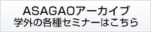 ASAGAOアーカイブ