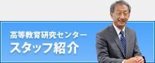 高等教育研究センター スタッフ紹介