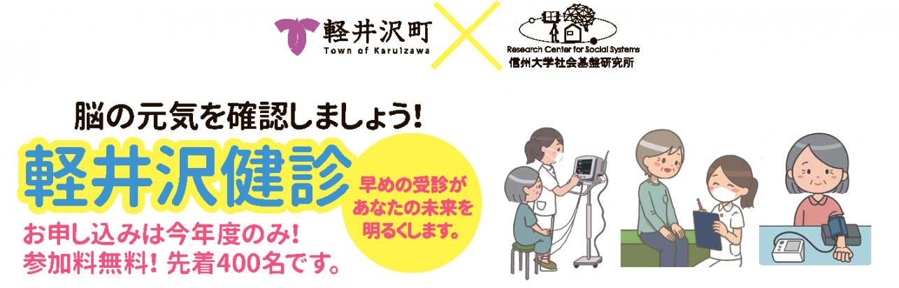 軽井沢健診